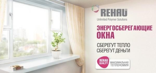 """Окна металлопластиковые """"REHAU (Рехау) Euro-Design 60"""". Харьков"""