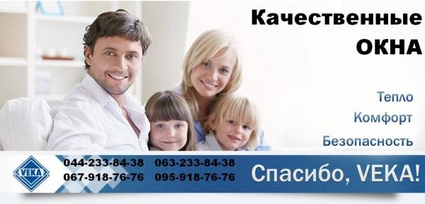 Окна VEKA (Века) - это высокое качество, функциональность, надежность и долговечность.