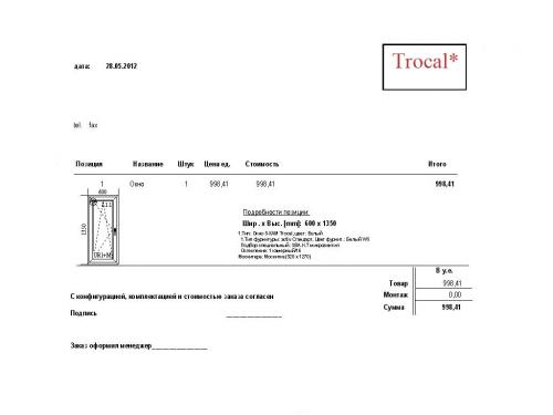 Окно Trocal 600x1350 Профиль 5 камерный (Германия).