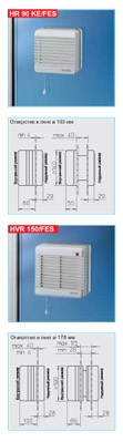 Оконные бытовые вентиляторы HR, HRV
