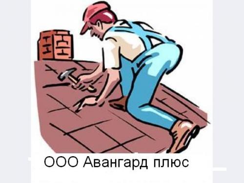 ООО Авангард стройка плюс
