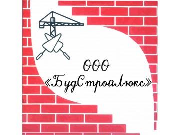 ООО Будстройлюкс