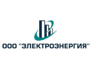 ООО «ЭЛЕКТРОЭНЕРГИЯ»