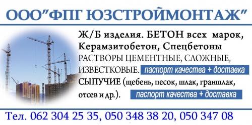 ООО ФПГ Юзстроймонтаж
