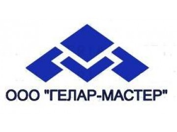 ООО ГЕЛАР-МАСТЕР