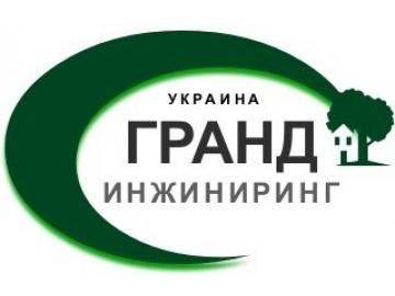 ООО Гранд Инжиниринг Украина