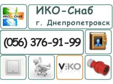 ООО ИКО Снаб