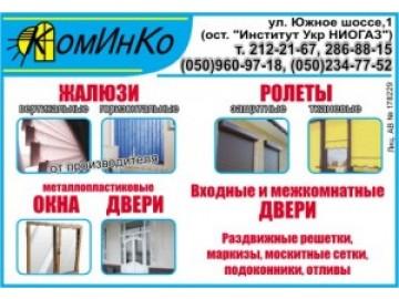 ООО Коминко