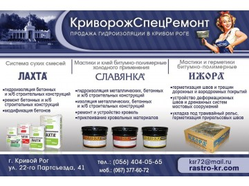 ООО Криворожспецремонт