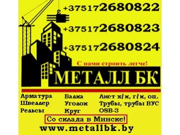 ООО Металл БК
