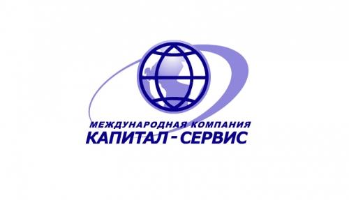 ООО «Международная Компания «Капитал-Сервис»