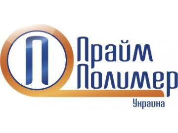 ООО Прайм Полимер Украина