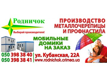 ООО Родничок завод кровельных и фасадных материалов