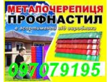 ООО СтройДом, магазин Центр Кровли
