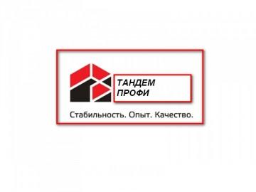 ООО ТАНДЕМ ПРОФИ