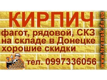 ООО Теремок