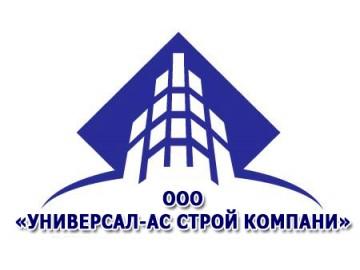 ООО Универсал АС-Строй Компани
