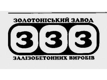 ООО Золотоношский завод железобетонных изделий