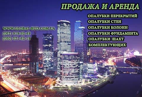 Опалубка перекрытий, стен, колонн, шахт, фундамента. Продажа и аренда опалубки в Украине.