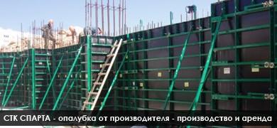 Опалубка стен, колонн и перекрытий - производство, аренда и продажа в Запорожье, а также в других городах Украины.