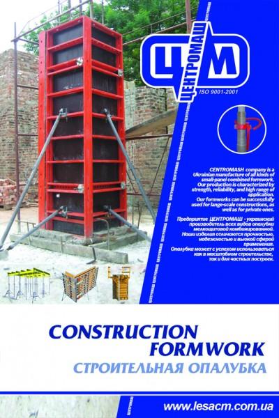 Опалубка строительная для перекрытия, стен, колон.