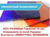 Фото 1 Поликарбонат монолитный, сотовый Borex, Soton, Berolux.Гарантия 15 лет 334601