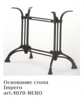 Опора для стола Impero 4070 киев, основание опора Impero 4070, база для стола Impero 4070, ножки Impero 4070 купить