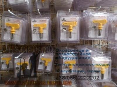 Оптовые поставки покрасочных сопел для аппаратов безвоздушного распыления