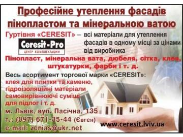 Оптовик Ceresit (Стройкомплект-о)