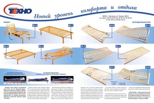 Ортопедические деревянные кровати и сетки. Крепление:накладное, врезное, пружинное. Механический подъем.