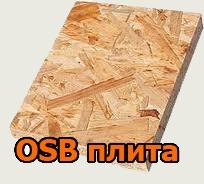 OSB-3, QSB Производство Чехия, Польша, Канада