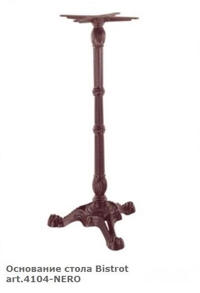Основания для столов Bistrot 4104 киев, основа стола Bistrot 4104, высокая опора стола Bistrot 4104 киев, ноги