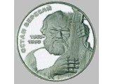 Фото  1 Остап Вересай монета 2 грн 2003 1879323