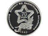 Фото  1 Освобождение Донбасса от фашистских захватчиков серебро монета 10 грн 2013 1973754