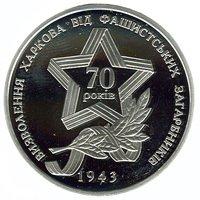 Фото  1 Освобождения Харькова от фашистских захватчиков 1879322