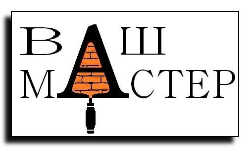 Отделочные работы недорого Киев ВАШ МАСТЕР - правильный ремонт!