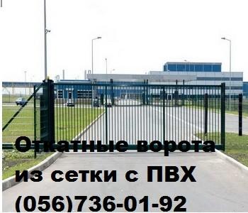 Откатные ворота из сетки с ПВХ L3м х H1.75м