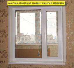 Откосы Киев