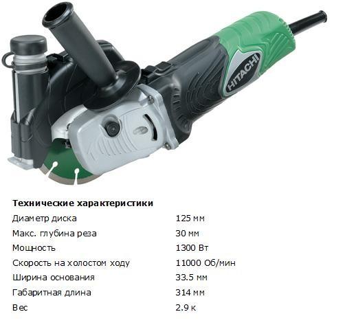 Отрезная машина (бороздодел) HITACHI CM5SB (125мм, 1300Вт, 2.9кг) Лучший отвод пыли