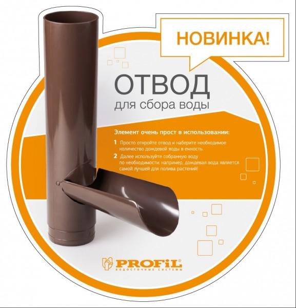 Отвод для сбора воды водосточной системы PROFIL 130/100; диаметр 100 мм