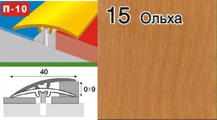 Фото  1 Пороги для пола скрытого крепления алюминиевые ламинированные П-10 40мм ольха 1,8м 2134857