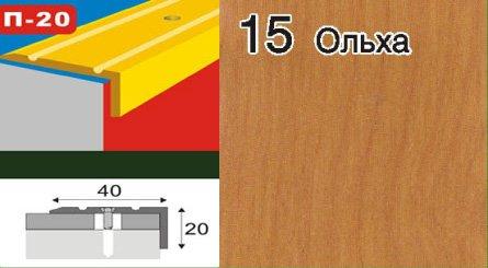 Фото  1 Порожки угловые для ступеней алюминиевые ламинированные П-20 40х20 ольха 1,8м 2134803