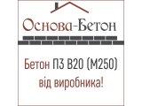 Фото 1 Бетон товарний П3 В20 F150 (М250) Обухів, Українка 48975