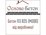 Фото 1 Бетон товарный П3 В25 F200 W6 (М300) Обухов, Украинка 338784