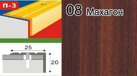 Фото  1 Порожки алюминиевые разноуровневые ламинированные П-3 25х20 махагон 2,7м 2134771