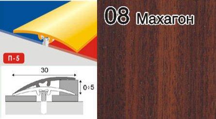 Фото  1 Скрытые порожки алюминиевые ламинированные П-5 30мм махагон 0,9м 2134823