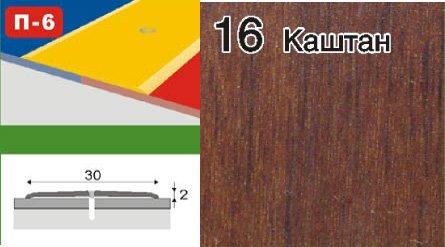Фото  1 Порожки для плитки алюминиевые ламинированные П-6 30мм каштан 2,7м 2134915