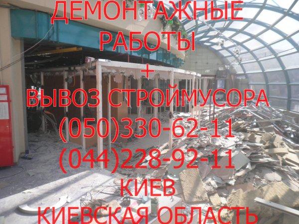Фото 2 Демонтаж гипсокартона, стяжки, перегородок, бетона. Вывоз строймусора. 330466