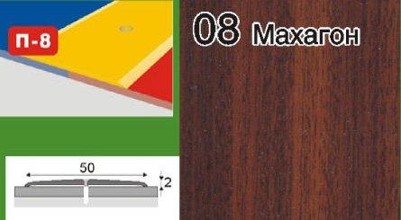 Фото  1 Порожки для ламината алюминиевые ламинированные П-8 50мм махагон 1,8м 2134932