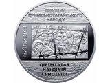 Фото  1 Памяти жертв геноцида крымскотатарского народа монета 5 грн 2016 1879327
